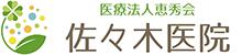 佐々木医院 (医療法人 恵秀会)
