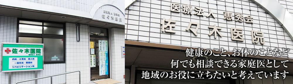 医院 佐々木 一般社団法人 松江市医師会::病院/医院案内